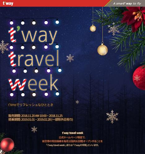 ティーウェイ航空は、日本~韓線が片道1,500円~の「tway travel week」を販売!