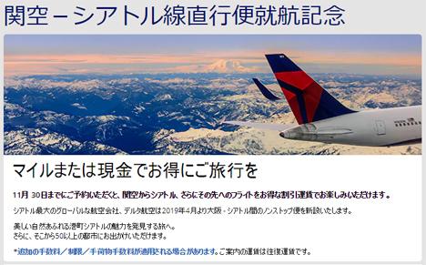 デルタ航空は、シアトル線直行便就航記念で、マイル減額キャンペーンを開催、ニューヨーク往復も58,000マイル!