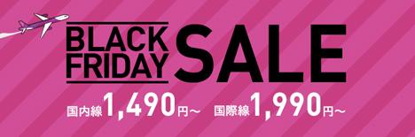 ピーチは、国内線1,490円~、国際線1,990円~の「BLACK FRIDAY SALE」を開催!