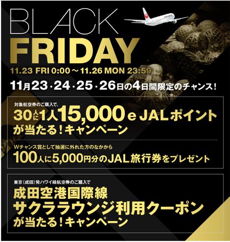 JALは、ハワイ旅行や 初富士フライト、30人に1人15,000e JALポイントがプレゼントされる「ブラックフライデー特別企画」を開催!
