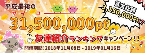 げん玉は、平成最後の31,500,000pt友達紹介キャンペーンを開催しています。