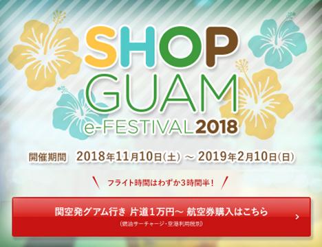 ティーウェイ航空は、SHOP GUAM e-FESTIVAL開催で、グアム線が片道10,000円~!