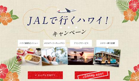 JALは、旅行券10万円分などが当たる、「JALで行くハワイ!キャンペーン」を開催!