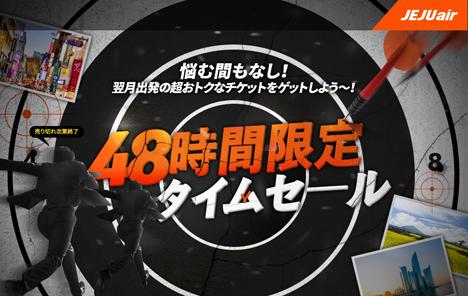 チェジュ航空は、12月出発が超おトクなタイムセールを開催、片道1,800円~!