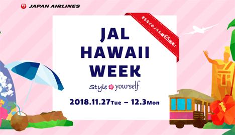JALは、ホノルル線就航65周年で、ハワイ旅行あたるキャンペーンを開催!