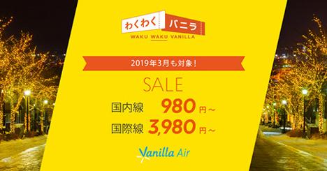 バニラエアは、国内線が980円~ 国際線3,980円~の「わくわくバニラセール」を開催!