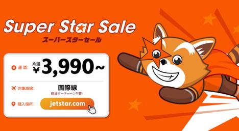 ジェットスターは、国際線が3,990円~の「Super Star Sale」を開催!