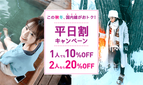 ピーチは、ふたりの予約で20%OFFの「平日割キャンペーン」を開催、大阪~東京が2,790円!