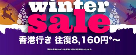 香港エクスプレス、香港行きが往復8,160円~の「Winter Sale」を開催!