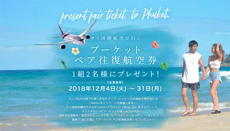 タイ政府観光庁は、プーケット ペア往復航空券が当たるTwitterキャンペーンを開催!