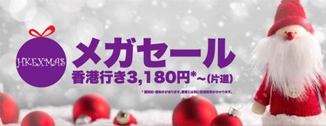 香港エクスプレスは、香港行きが片道3,180円~の「メガセール」を開催!