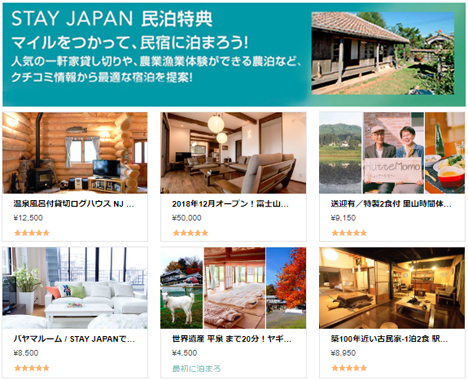 JALは、パートナー特典に「STAY JAPAN 民泊特典」を追加、マイルで民泊・農泊が利用できます!
