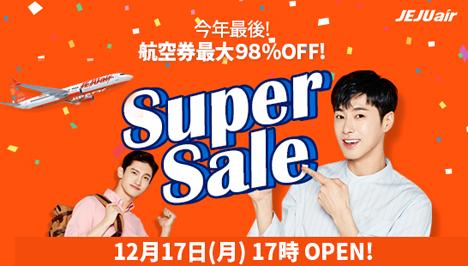 チェジュ航空は、今年最後!航空券が最大98%OFFのSUPER SALE!を開催、ソウル線が700円~!