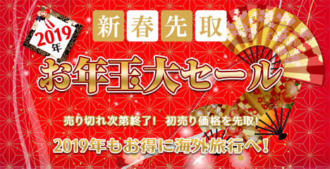 JALは、海外ツアー新春お年玉大セールを開催!初売り価格を先取で売り切れ次第終了!