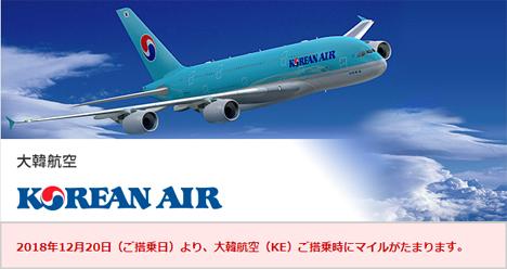 JALと大韓航空は、マイレージプログラムの提携拡大を発表、マイルが貯まるようになります!