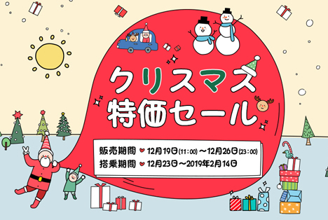 エアプサン クリスマス特価セール