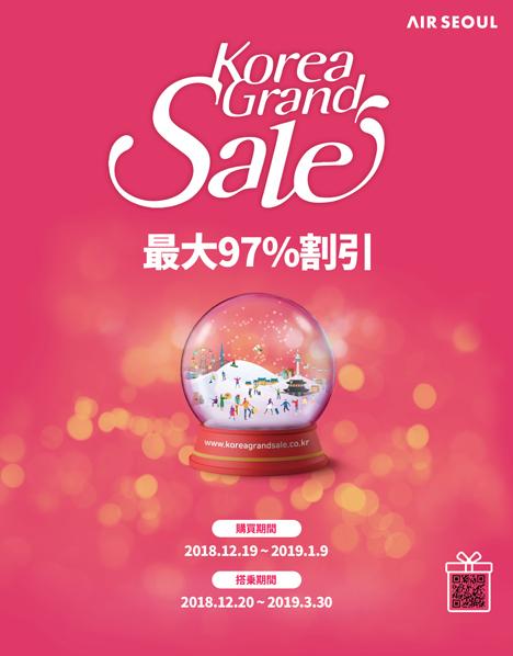 エアソウルは、日本~韓国線最大が97%割引の「KOREA GRAND SALE」を開催、片道1,100円~!