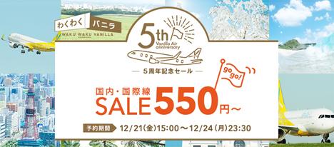 バニラエアは、就航5周年を記念して、国内・国際線が片道550円~の就航5周年セールを開催!