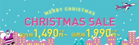 ピーチは、国内線1,480円~、国際線1,990円~の「CHRISTMAS SALE」を開催!