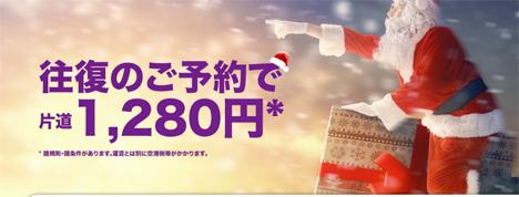 香港エクスプレス航空は、往復の購入で片道1,280円~のセールを開催!
