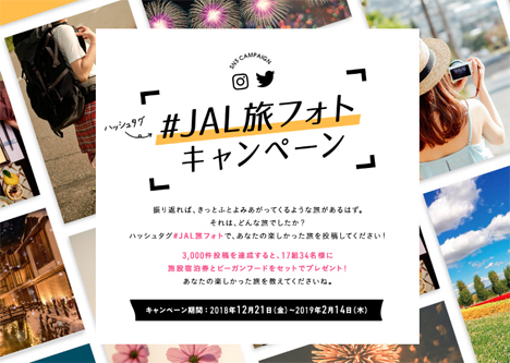 JALは、星野リゾートの宿泊券などがプレゼントされる「#JAL旅フォトキャンペーン」を開催!