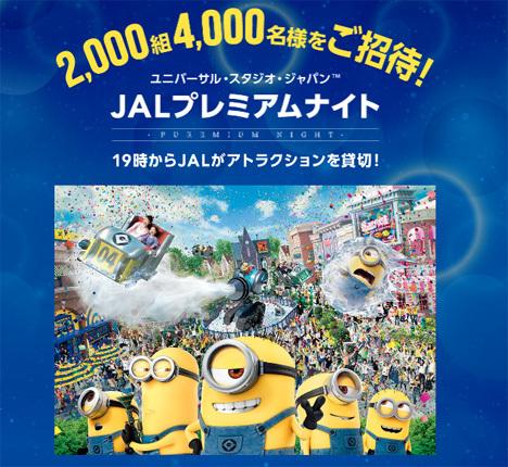 JALは、USJの貸切りイベントとなどに招待されるキャンペーンを開催!