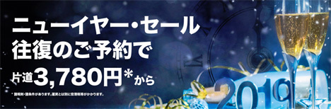香港エクスプレス航空は、日本~香港線が片道3,780円~の「ニューイヤー・セール」を開催!