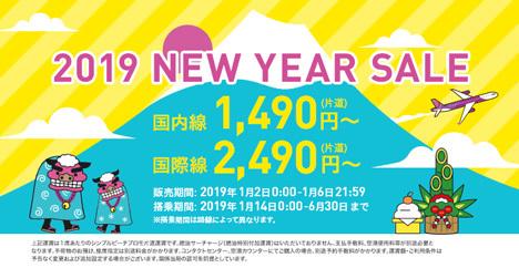 ピーチは、国内線が1,490円~、国際線が2,490円~の「2019 NEW YEAR SALE」を開催!