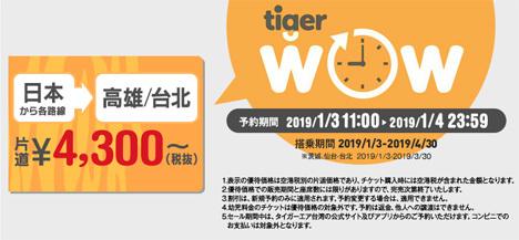タイガーエア台湾は、台湾行きが片道4,300円~の「tiger WOWお正月新春セール♪」を開催!