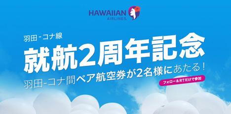 ハワイアン航空は、コナ行き往復ペア航空券がプレゼントプレゼントされるキャンペーンを開催!