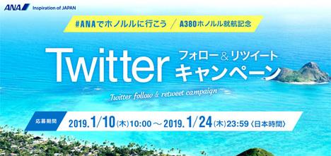 ANAは、A380就航記念で、ホノルル往復分のマイルが当たるTwitterキャンペーンを開催!