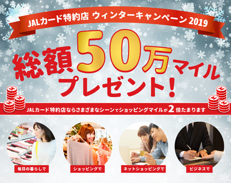 JALは、総額50万マイルがプレゼントとされるウィンターキャンペーン2019を開催!