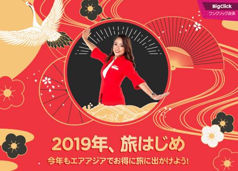 エアアジアは、2019年旅はじめ 新春セールを開催、バンコク・クアラルンプール・ホノルル・台北行きが片道5,010円~!