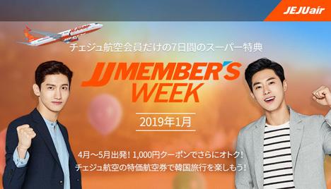 チェジュ航空は、日本~韓国線が片道2,000円~の「JJ MEMBER'S WEEK」セールを開催、グアム線は片道7,500円~!