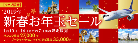 タイ国際航空は、「2019新春お年玉セール」を開催、往復27,000円~!