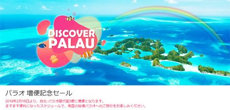 チャイナエアラインは、パラオ往復32,000円~のパラオ増便記念セールを開催!