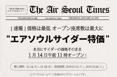 エアソウルは、日韓線が片道100円~の「エアソウルサイダー特価」を開催!