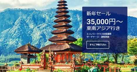 フィリピン航空は、東南アジア行きが往復23,000円~の「新年セール」を開催!