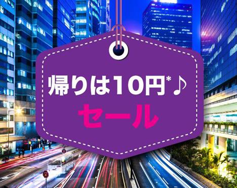 香港エクスプレス航空は、「帰りは10円セール」を開催!