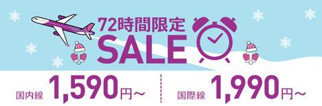 ピーチは、国内線1,590円~、国際線1,990円~の期間限定セールを開催!