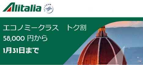 アリタリア-イタリア航空は、ヨーロッパ往復が58,000円~「トク割」を販売!