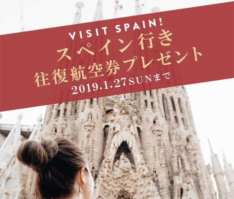 アシアナ航空は、「VISIT SPAINキャンペーン」に協賛、スペイン往復航空券が当たるチャンス!
