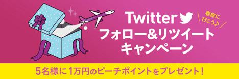 ピーチは、10,000円分のピーチポイントが当たるTwitterフォロー&RTキャンペーンを開催!