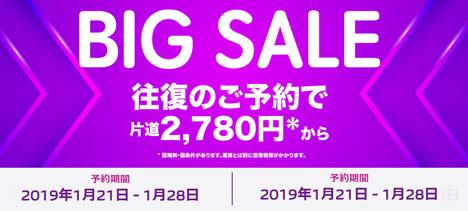 香港エクスプレス航空は、香港行きが片道2,780円~の「BIG SALE」を開催、往復の予約が条件!