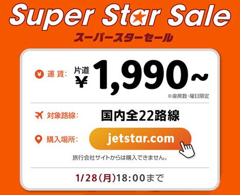 ジェットスターは、、国内線を対象に、片道1,990円~の「スーパースターセール」を開催!