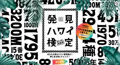 史上初!?ハワイ往復回数券が当たる、発見ハワイ ハンター募集キャンペーン!