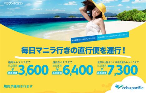 セブパシフィック航空は、日本~フィリピン線を対象に、片道3,600円~のセールを開催!