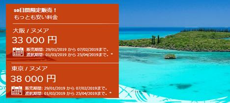 ニューカレドニア行きが2名往復33,000円~、エアカランはヌメア)行きでセールを開催!