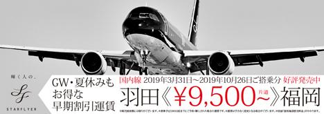 スターフライヤーは、羽田発着便が片道7,100円~の早期割引運賃を販売!