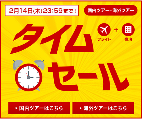 JALは期間限定で、「往復航空券+宿泊」が驚きの価格のセールを開催!